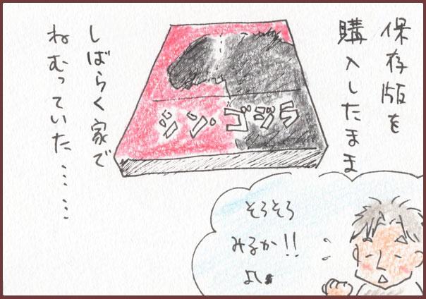 蒲田にゃん2