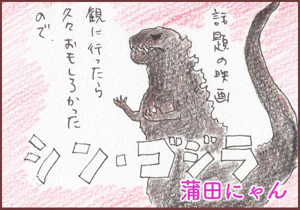 蒲田にゃん1