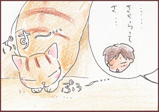 蒲田にゃん5