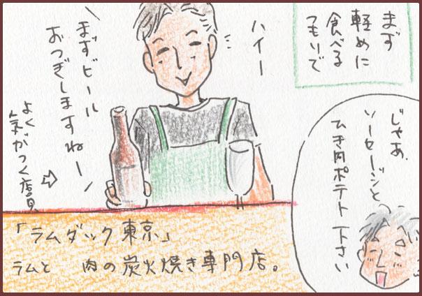 神楽坂真昼酒