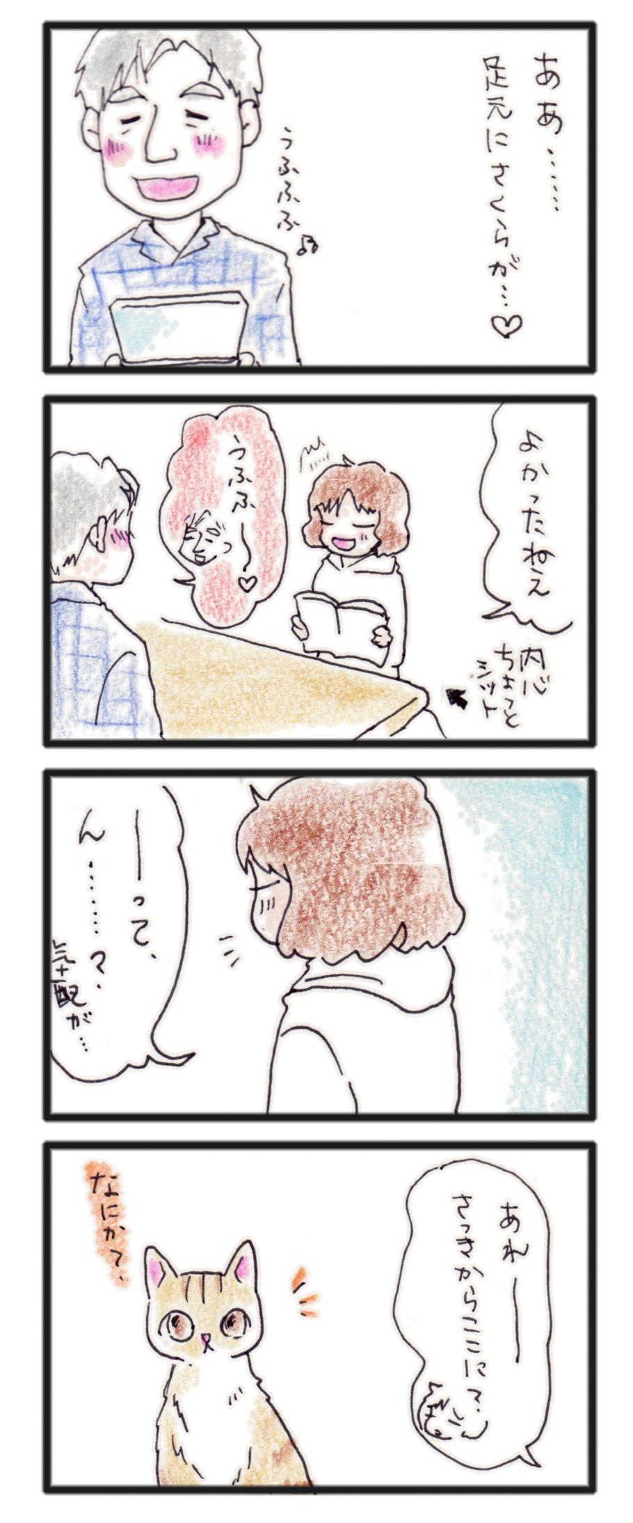 変わり身の術01