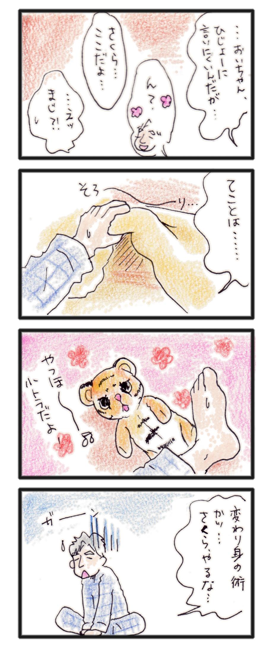 変わり身の術02