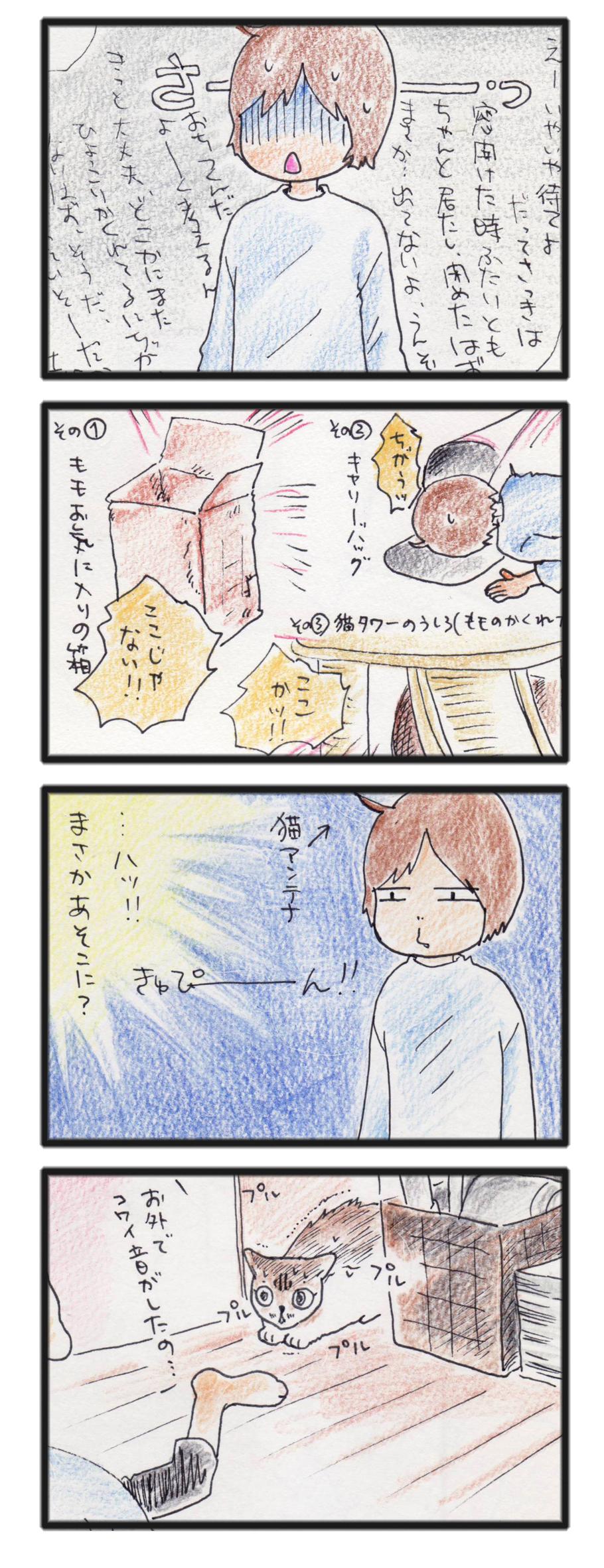 びくび具02