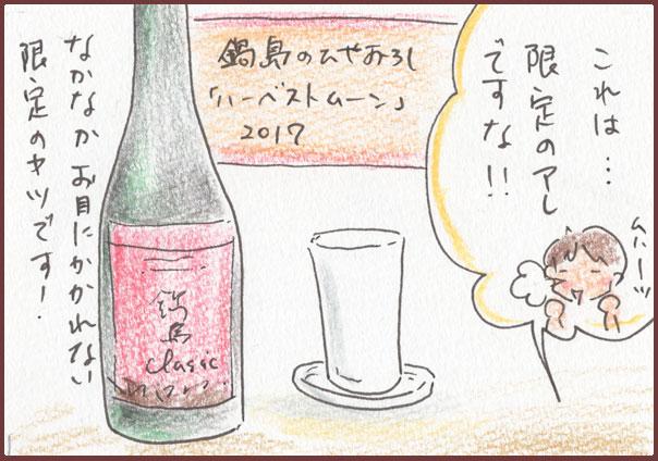 大江戸で秋の酒