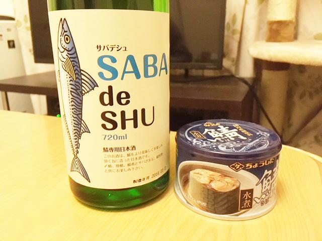 SABAde酒と鯖缶
