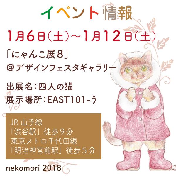 にゃんこ展8